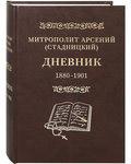 Дневник. 1880-1901. Том 1. Митрополит Арсений (Стадницкий)