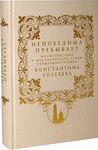 Непобедима пребывает. Жизнеописание и миссионерские труды священномученика Константина Голубева