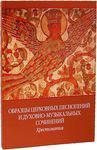 Образцы церковных песнопений и духовно- музыкальных сочинений. Хрестоматия