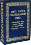 История иерархии Русской Православной Церкви.. Комментированные списки иерархов по епископским кафедрам с 862 года