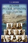 История русской литературы XVIII столетия. Т. Л. Воронин