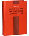 Офицеры Российской артиллерии. С.В. Волков