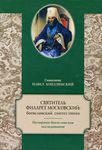 Святитель Филарет Московский: богословский синтез эпохи. Историко- богословское исследование. Священник Павел Ходзинский