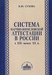 Система научно-богословской аттестации в России в XIX- начале XX  в. Н. Ю. Сухова