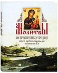 Молитвы ко Пресвятой Богородице пред чудотворными иконами Ея. Русский шрифт