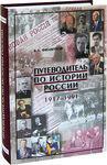 Путеводитель по истории России. 1917-1991. Б.А. Филиппов