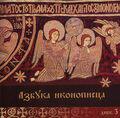 Диск (CD) Азбука иконописца №3. Иконография Господской Плащаницы.