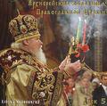 Диск (CD) Азбука иконописца №5. Архиерейское облачение.