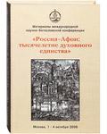 Россия-Афон: тысячелетие духовного единства. Материалы международной научно-богословской конференции