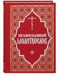 Молитвослов православный. Русский шрифт. В ассортименте