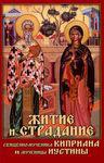 Житие и страдание священномученика Киприана и мученицы Иустины