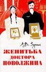 Женитьба доктора Поволжина. А. В. Зернин