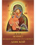 Акафист Пресвятой Богородице в честь иконы Ея Донския