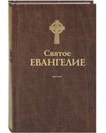 Святое Евангелие. Русский язык. Цвет в ассортименте
