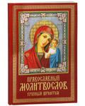 Молитвослов православный крупным шрифтом. Цвет в ассортименте
