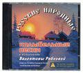 Диск (CD) Русские народные колыбельные песни. В исполнении Валентины Рябковой солистки ансамбля Народной песни